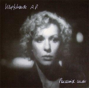 """1989 LP """"PARANOID KINDER"""""""